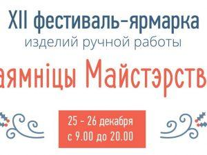 Рождественская ярмарка-фестиваль hand-made «Таямнiцы Майстэрства»
