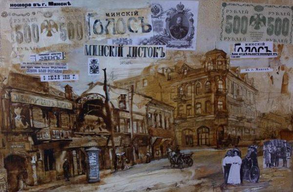 Картина «Минск 1900г. Улица Захарьевская»