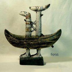 «Брод»