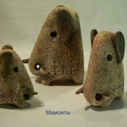 «Мамонты» (маленькие)