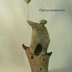 «Пастух-романтик»