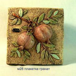 Плакетка «Гранат»