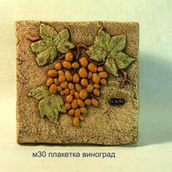 Плакетка «Виноград»