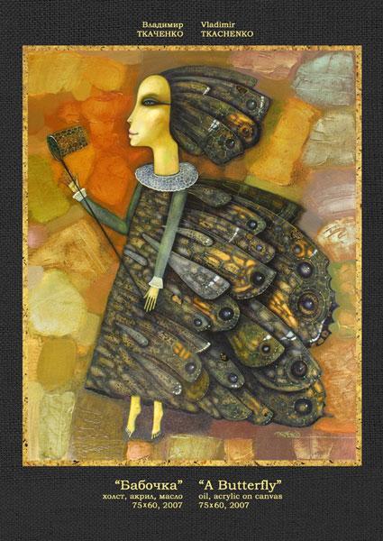 """Картина """"Бабочка"""", 2007 г."""