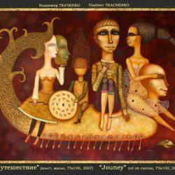 "Картина ""Путешествие"", 2007 г."