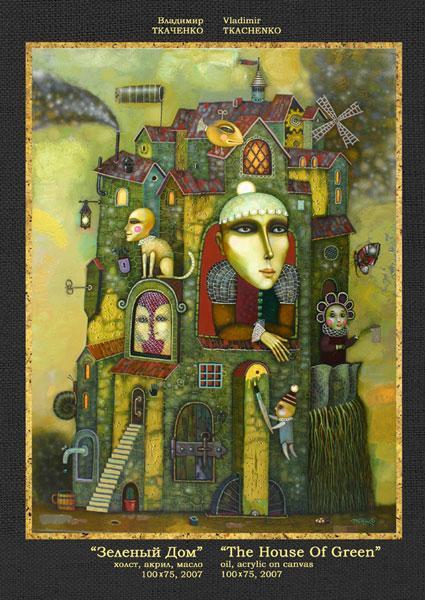 """Картина """"Зелёный Дом"""", 2007 г."""