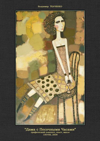 """Картина """"Дама с Песочными Часами"""", 2008 г."""