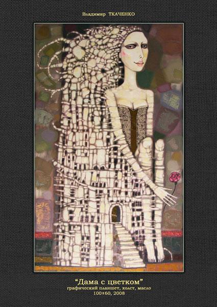 """Картина """"Дама с цветком"""", 2008 г."""