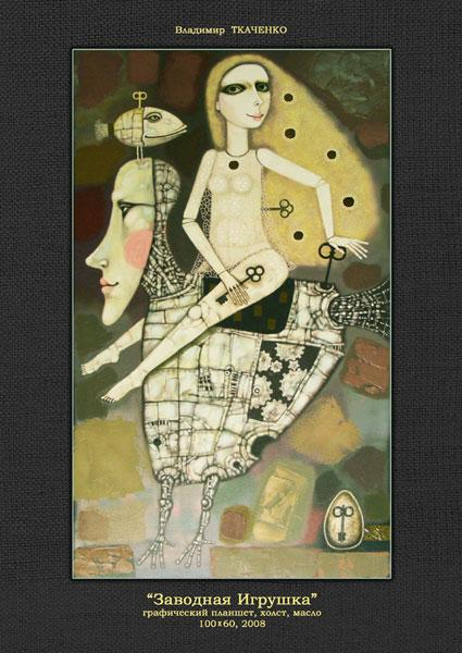 """Картина """"Заводная Игрушка"""", 2008 г."""