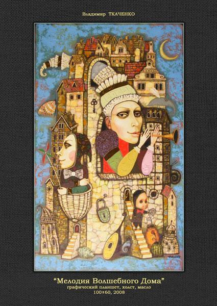 "Картина ""Мелодия Волшебного Дома"", 2008 г."