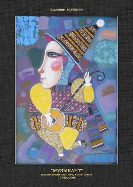 """Картина """"Музыкант"""", 2008 г."""