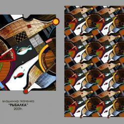 "Картина ""Рыбалка"", 2009 г."