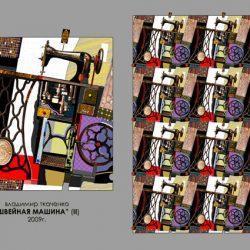 "Картина ""Швейная машина"" (II), 2009 г."