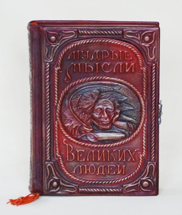 Эксклюзивная книга в кожаном переплете. Книга афоризмов «Мудрые мысли великих людей»