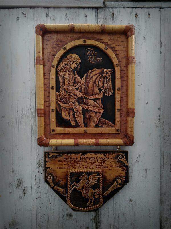 """Панно """"История нашей земли. Княгиня Анастасия Слуцкая"""""""