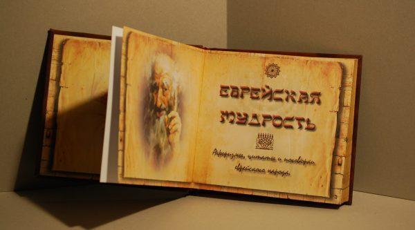 Эксклюзивная книга в кожаном переплете. Книга афоризмов «Еврейская мудрость»