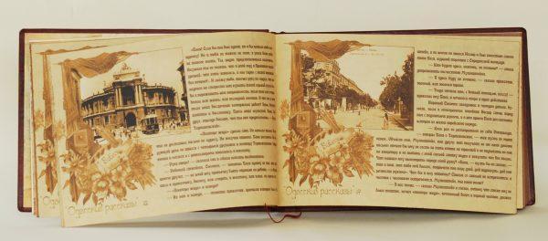 Эксклюзивная книга в кожаном переплете. Исаак Бабель «Одесские рассказы»