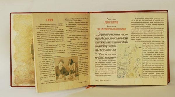 Эксклюзивная книга в коже. Илья Ильф, Евгений Петров «Золотой теленок»