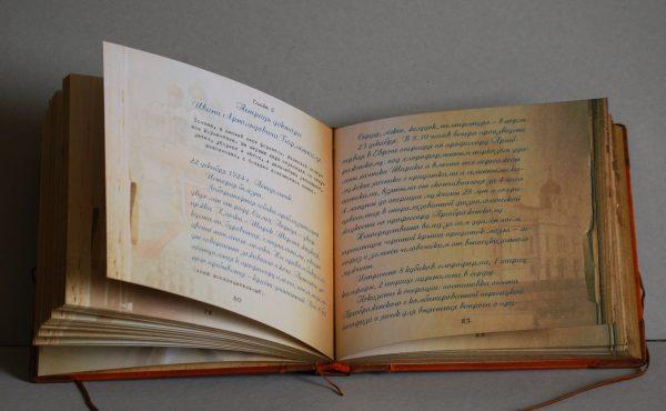 Эксклюзивная книга в кожаном переплете. Михаил Булгаков «Собачье сердце»
