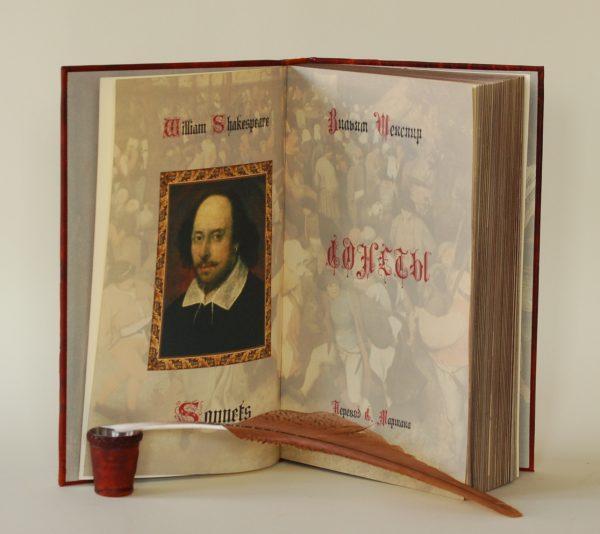 Эксклюзивная книга в коже в подарочной шкатулке. Вильям Шекспир «Сонеты»