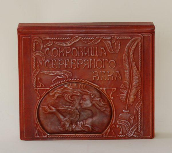 Эксклюзивная книга в коже в подарочной шкатулке. Сборник стихотворений «Сокровища серебряного века»