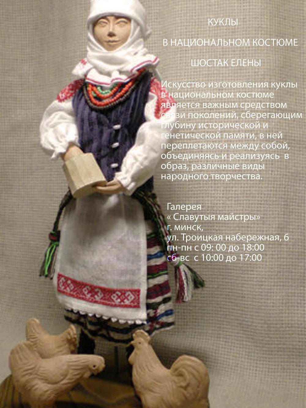 Презентация небольшой коллекции авторских кукол Елены Шостак