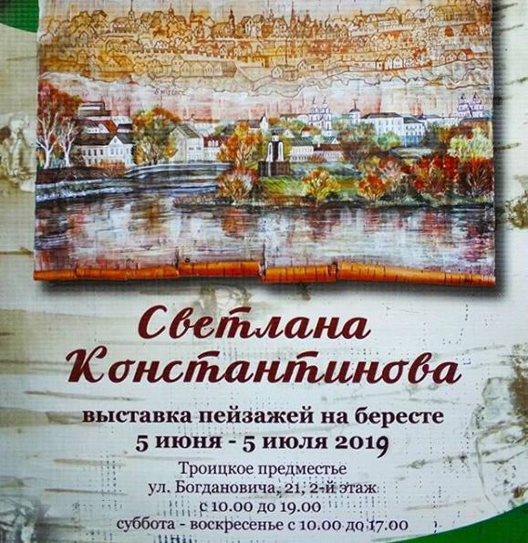 Выставка пейзажей на бересте Светланы Константиновой