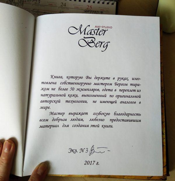 """Книга Н.Макиавелли """"Государь"""" в натуральной коже"""