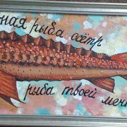 "Картина""рыба твоей мечты"""