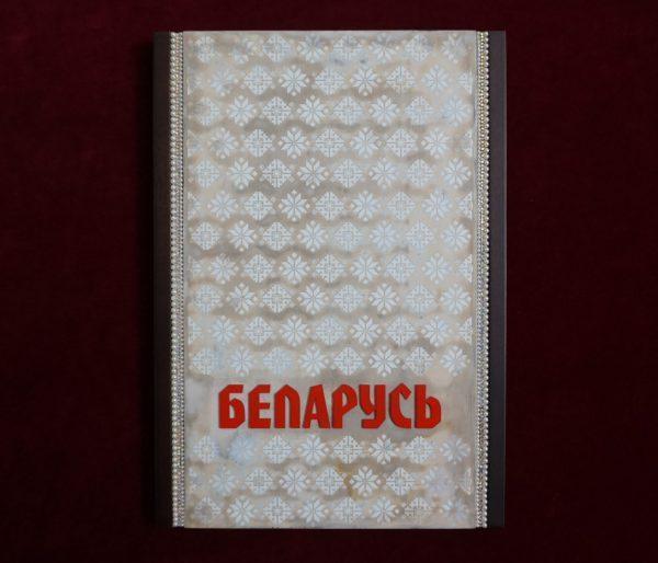 """Подарочная доска """"Беларусь"""" № 2 (Копировать)"""