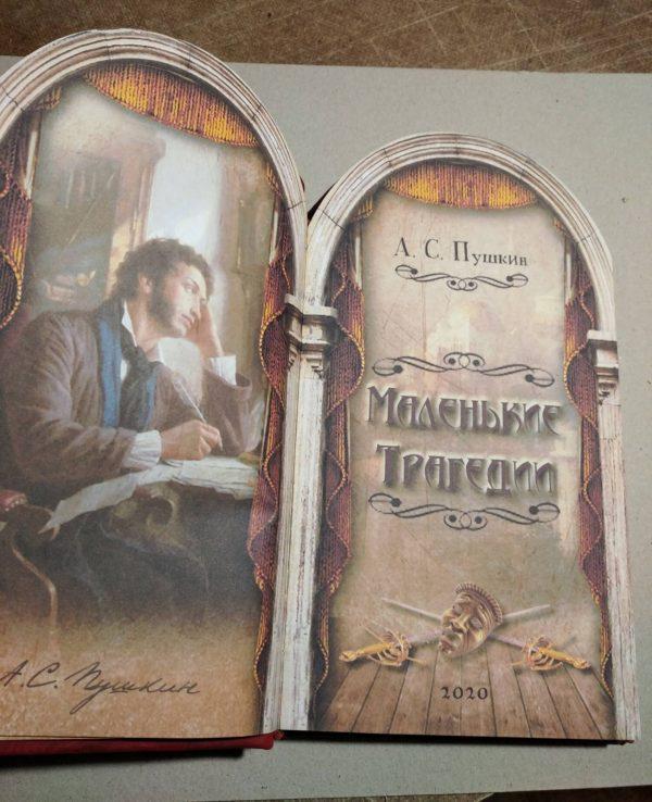 """Книга """"Маленькие трагедии"""" А.С.Пушкин в натуральной коже"""