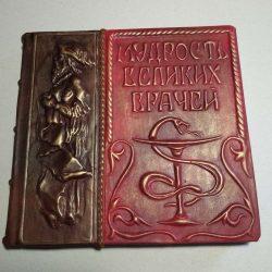 """Книга """"Мудрость великих врачей"""" в натуральной коже"""