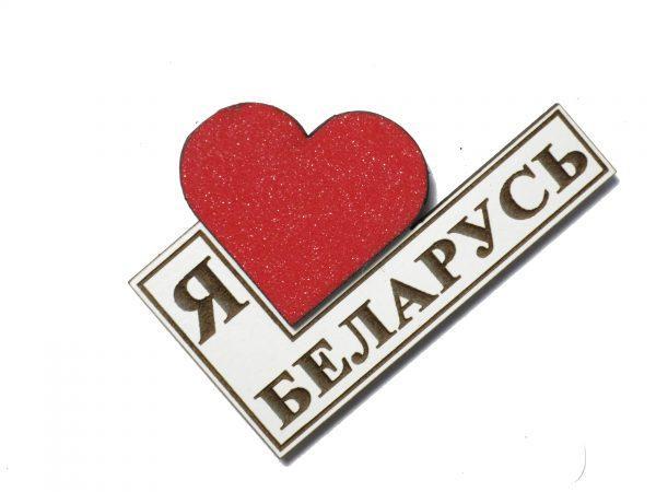 Магнит на холодильник (Я люблю Беларусь)
