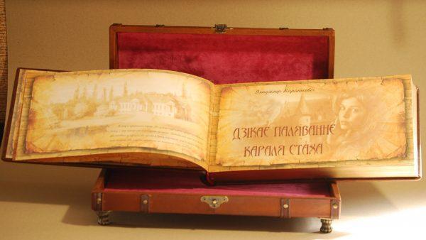 """Кнiга у натуральнай скуры Караткевiч """"Дзiкае паляванне караля Стаха"""""""