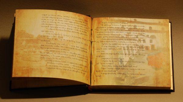 """Книга в натуральной коже М. Шагал """"Моя жизнь"""""""
