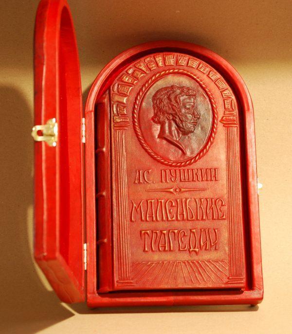 """Книга в натуральной коже А.С. Пушкин """"Маленькие трагедии"""""""