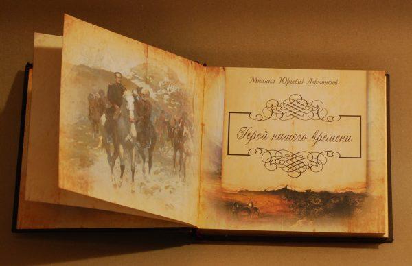 """Книга в натуральной коже М. Лермонтов """"Герой нашего времени"""""""